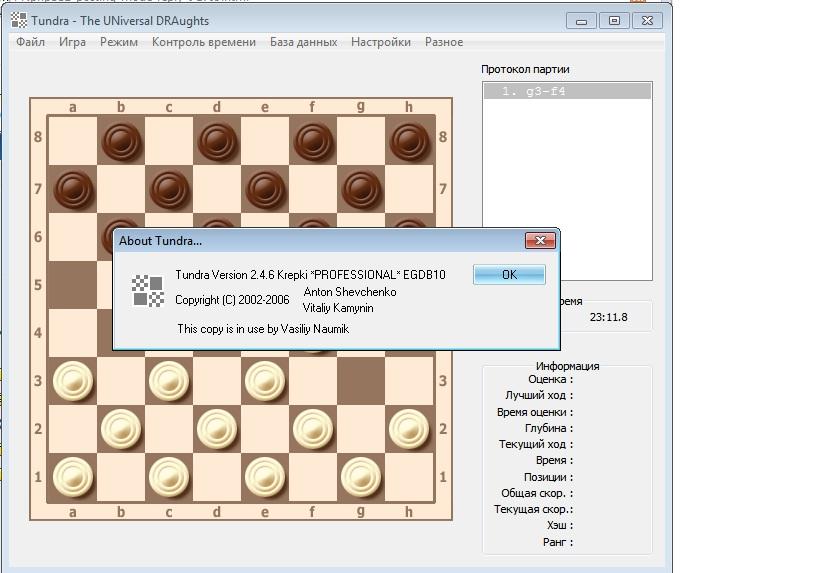 Скачать шашечную программу тундра
